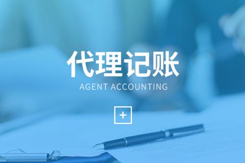 如何选择代理财务记账公司?