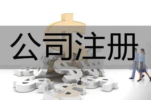 铜陵公司最少注册资金规定是怎样的?