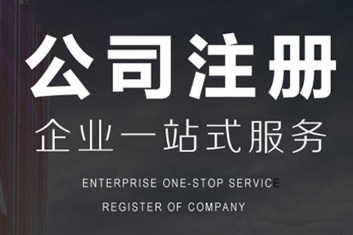 铜陵公司网上注册流程是怎样的?
