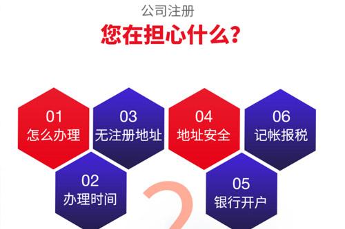 盘锦公司注册流程是如何的?