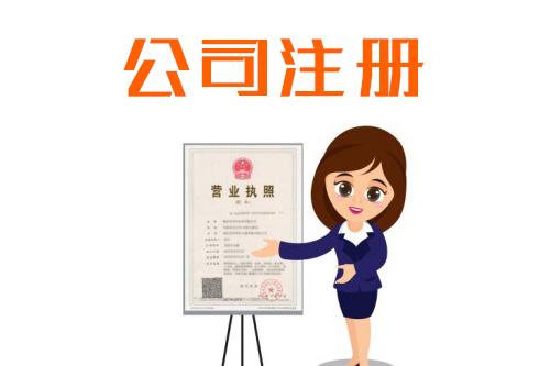 枣庄注册食物公司所应该要的条件是什么?