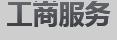 工(gong)商(shang)服務(wu)